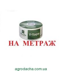 Капельная лента T-Tape ОРИГИНАЛ, Израиль 6mil 10см НА МЕТРАЖ, Винница