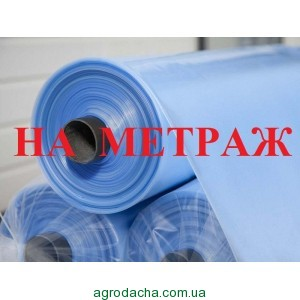 Трехслойная тепличная пленка Пластмодерн 120 мкм 10м, 24 месяца,на метраж,Винница